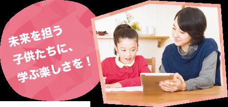 未来を担う子供たちに、学ぶ楽しさを!